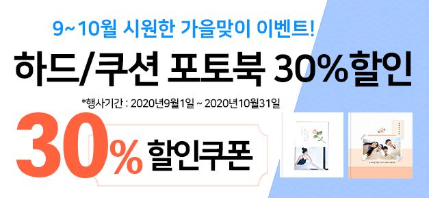 9월포토북30%할인