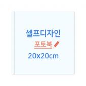 셀프포토북(20x20cm)
