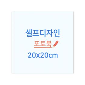 셀프포토북(203x203)