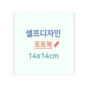 셀프포토북(145x145)
