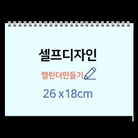 셀프가로대(26x18cm)