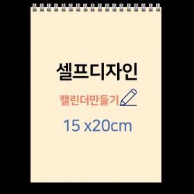 셀프세로소(15x20cm)