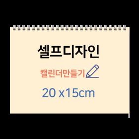 셀프가로소(20x15cm)