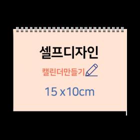 가로미니셀프(15x10cm)