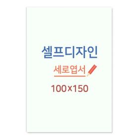 셀프엽서세로(100X150)8장세트