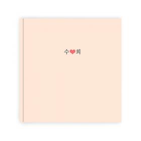 수와희(8x8)