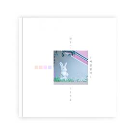 사랑한다마이라이프(8x8)