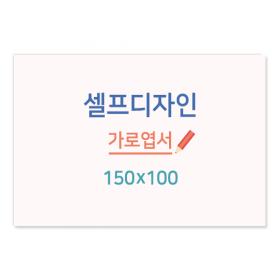 셀프엽서가로(150X100)8장세트